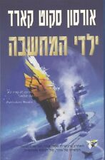 ENDER's GAME 4 CHILDREN of the MIND, Orson Scott Card HEBREW softcover book