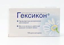 Гексикон свечи вагин N 10 Geksikon suppositories/tablets 10pc (1pack)
