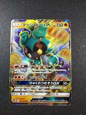Pokemon Marshadow GX 033/051 RR SM3N Japanese