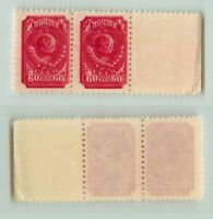 Russia USSR ☭ 1939 SC 738 Z 578 (1) A MNH perf 12 1/4 v. raster, pair. rta1178