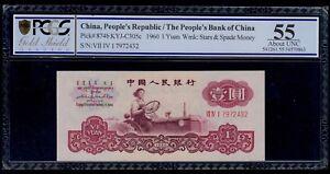 CHINA  1  YUAN  1960  PEOPLE`S  REPUBLIC PICK # 874b PCGS 55 ABOUT UNC.