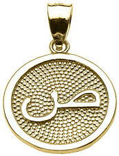 """14k Yellow Gold Arabic Letter """" saad """" S Initial Charm Pendant"""