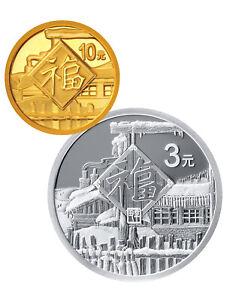 2021 China New Year Celebration 2-Piece Set 8 g Silver + 1 g Gold BU