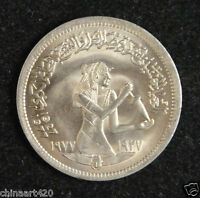 Egypt 5 Piastres Coin,1977,UNC, 50th Anniversary - Textile Industry