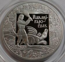 1 ROUBLE RUBLE 2009 Pakatigaroshak The EurAsEC Nations Legends and Tales BELARUS