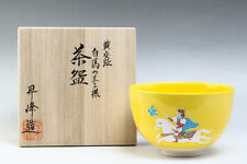 Japanese Yellow Cochin Porcelain Bowl Prince w/Whiet Horse by HAYAMINE #4901