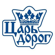 """King of the Roads Царь Дорог"" Funny Russian Car Window Decal Sticker Vivid Blue"