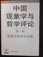 Die Grundprobleme der Phänomenologie Forschungen in China Philosophie 1995