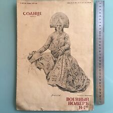 """1914 WWI IMPERIAL RUSSIAN MAGAZINE """"SUN OF RUSSIA"""" СОЛНЦЕ РОССИИ BOOK #247 (44)"""