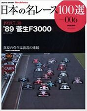 AUTO SPORT Archives Famous Race 100 Selection of Japan 006 '89 Sugo F 3000 Book