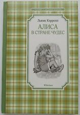 Vintage Russian Book Alice in Wonderland Glass 2017 Lewis Carroll Children Kids