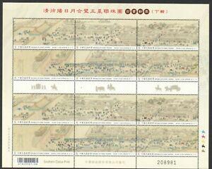 REP. OF CHINA TAIWAN 2021 ANCIENT CHINESE PAINTINGS (SUN MOON & 5 PLANETS) SHEET