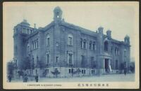 Japan. Otaru. 小樽市 Otaru-shi - Bank of Japan Building. Vintage Japanese Postcard