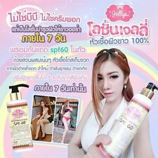 [Ship By DHL] Pure lotion Jelly Glutathione lotion whitening SPF60 200Ml.