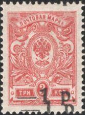 SOUTH RUSSIA, 1918-20. Ekaterinodar 23b, Double, Mint