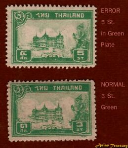 1940 THAILAND ERROR 5 St. STAMP S#239A + 3 St. NORMAL CHAKRI PALACE GREEN RARE