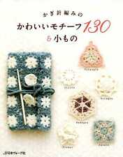 Crochet Motifs and Connected Motifs 130 - Japanese Craft Book SP3