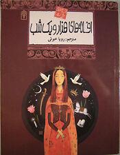 Persian Farsi Book 1001 Persian Arabian Nights B2234 کتاب داستان هزار و یک شب
