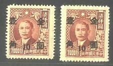 China 1948 Gold Yuen Nanking Surcharged (2v Cpt) MNH