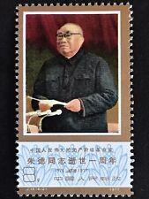 1977 8f China Stamp J.19.(4-2)