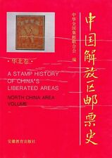 F2251, Stamp History of China's Liberated Areas (North China), 1995