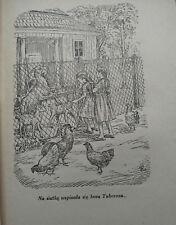 """KOWNACKA Maria  """"TAJEMNICA USKRZYDLONEGO SERCA"""" ,(48), I Wyd.,5500 sztuk,UNIKAT"""