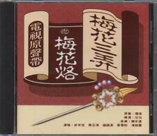 OST - 梅花三弄之梅花烙 電視原聲帶 (Out Of Print) (Graded: EX/NM) POCD138