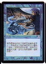 MTG 4X TRADITIONAL CHINESE ONSLAUGHT CHAIN OF VAPOR MINT