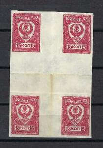 Russia Far Eastern Republic 1922 Sc# 55 White army Chita cross guter block 4 MNG