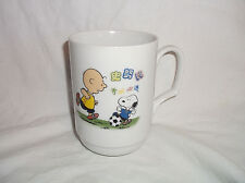 Peanuts Charlie Brown Snoopy Playing Soccer Japanese Coffee Mug Cup 12 oz Shulz