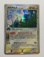Japanese Metagross 040/086 Holo Rare Holon Research Tower δ Delta Species Light