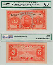 China 5 Yuan P#J10e (1940) PMG 66 EPQ **Joint 2nd Highest Ever Graded**