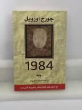 1984   by George Orwell جورج أورويل الحارث النبهان (مترجم)