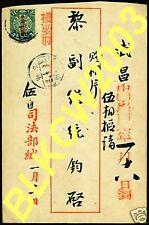 1913 年 北京寄武昌 實寄封  China Stamp Cover: Peking to Wuchang