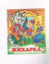 NEW BOOK CHILDREN Russian Language ZHIKHARKA ЖИХАРКА FAIRY TALE