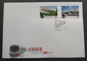 2009 Taiwan Mass Rapid Transit Trains --- Kaohsiung MRT Stamps FDC 台湾高雄捷运邮票首日封