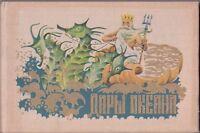 1975 RARE Ocean sea food seafood dishes cookbook Russian Soviet book illustrated