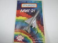 MATCHBOX  vintage very rare MIG 21 soviet plane diecast model of 80s.Ussr (3)