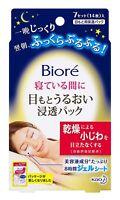 Kao Biore Eye moisturizing pack While sleeping 7 pairs (14 Gel sheets) Japan