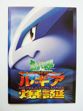 REVELATION LUGIA ANCIENT MEW JAPANESE POKEMON MOVIE THEATER MAGAZINE