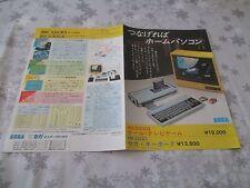 >> SEGA SG-1000 II SG-1000II SYSTEM JAPAN HANDBILL FLYER CHIRASHI #2! <<
