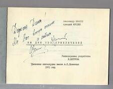 Vintage Russian USSR Soviet book director's work scenario script screenplay 1971