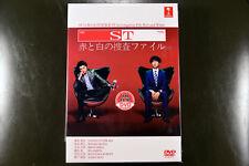 Japanese Drama ST - Aka To Shiro No Sousa File DVD English Subtitle