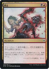 ***4x JAPANESE Terminate*** Commander 2016 Mint MTG Magic Cards