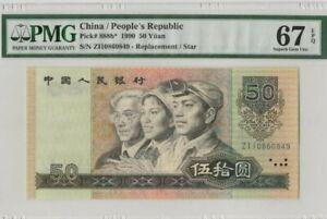 "1990 China 50 Yuan PMG67 EPQ <P-888b*> SUPERB GEM UNC ""REPLACEMENT"""