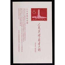China Stamp 1958 C47M Monument of People's Hero S/S MNH