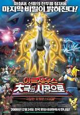 POKEMON: ARCEUS AND THE JEWEL OF LIFE Movie POSTER 11x17 Korean Emily Bauer
