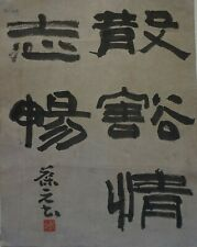 Fine Korean Sumi Ink Hand Painting Calligraphy Signed Chop Stamp