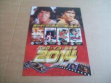 Bruce Lee Film Ads & Flyers