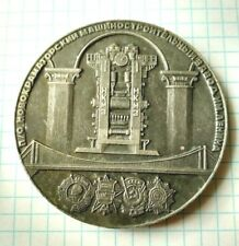 Rare Soviet Table medal Novokramatorsky Machine-Building Plant named Lenin USSR